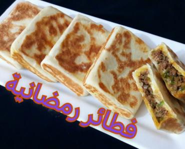 تحضير فطائر رمضانية في المقلاة بدون فرن