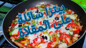 البيتزا السائلة في المقلاة سهلة التحضير