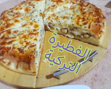 وصفة الفطيرة التركية الهشة في المنزل